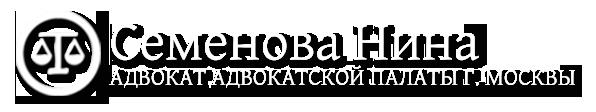 Адвокат Нина Семенова, г. Красноярск